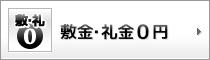 敷金0-礼金0